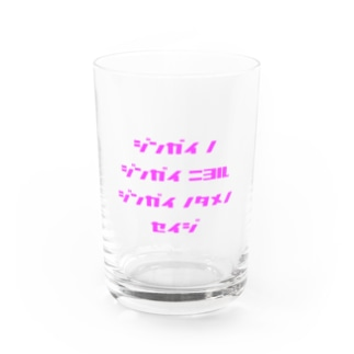 <BASARACRACY>人外の人外による人外のための政治(カタカナ・ピンク) Water Glass