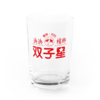 好吃 Water Glass