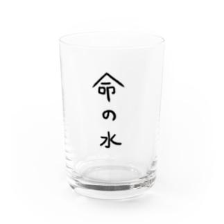 命の水 Water Glass