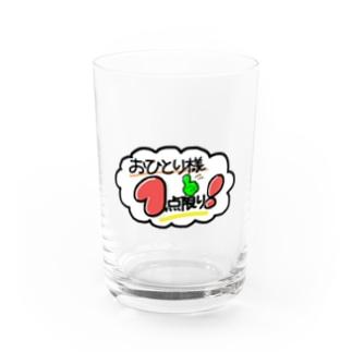 おひとりさま1点限り! Water Glass