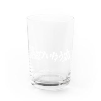 民宿かいゆう丸T Water Glass