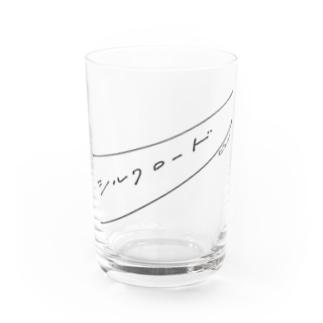 シルクロード Water Glass