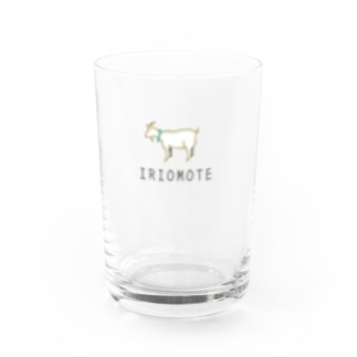 IRIOMOTEやぎ Water Glass