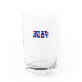 泥酔 Water Glass