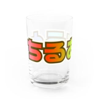 Chill Out ちるあうと Water Glass