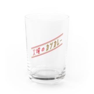 火曜のカツカレー(斜)グラス Water Glass