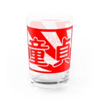 童貞認定 Water Glass