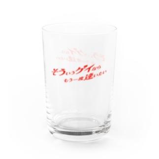 そういうゲイならもう一度逢いたい Water Glass