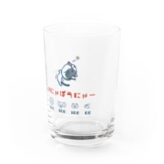 【ネコのまんた】いにゃばうにゃーグラス Water Glass