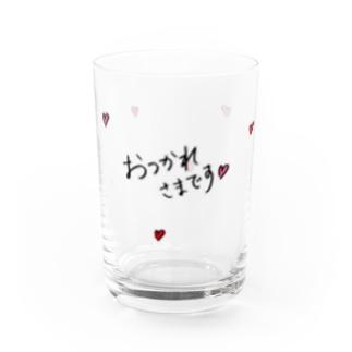 おつかれさまです Water Glass