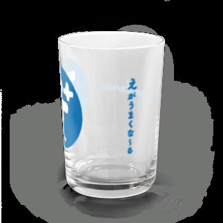 アトリエ デッサンプラスのえがうまくな〜る Water Glass右面