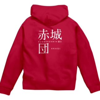 赤城団 Zip Hoodies