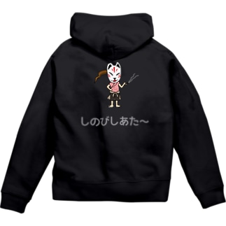 shinobi theatreのしのびの休息 Zip Hoodies