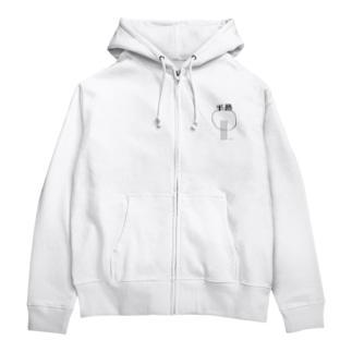 平熱 Zip Hoodies