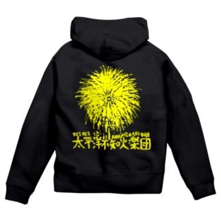 太平洋不知火楽団「不知火花火」🎇 Zip Hoodies