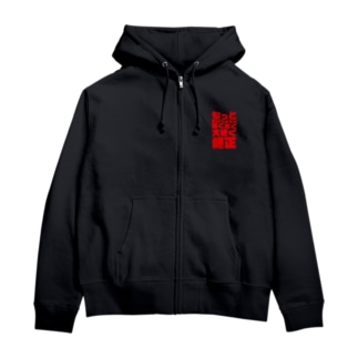 修正 Zip Hoodies