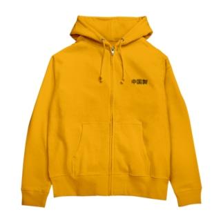 世界の中国製品 Zip Hoodies