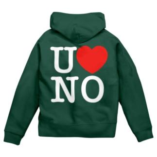 うののI LOVE UNO(白文字) Zip Hoodies