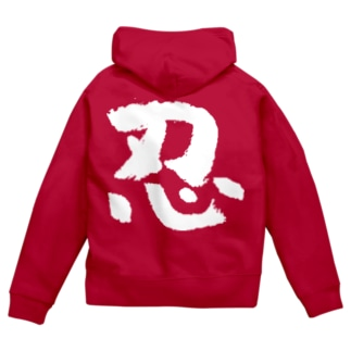忍(白) Zip Hoodies