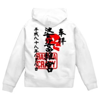 <BASARACRACY>婆娑羅宮御朱印柄(平成ver.) Zip Hoodies