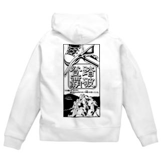 登覇スピリット・理想の山(縦・白) Zip Hoodies