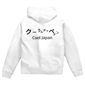 やかた寿司のジップパーカー Cool Japan Zip Hoodies