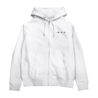 悪・即・斬 Zip Hoodies