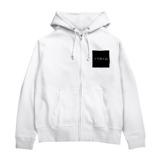 不可視光線 Zip Hoodies