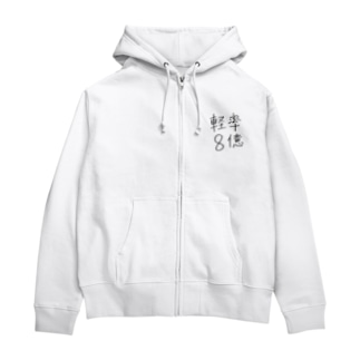 軽率8億 Zip Hoodies