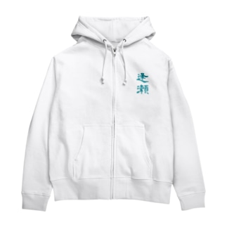 逢瀬 Zip Hoodies