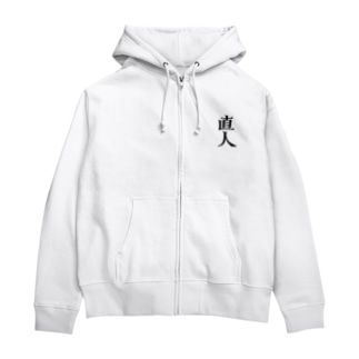 直人 Zip Hoodies