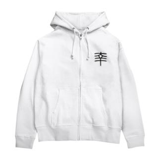 漢字シンボル「幸」 Zip Hoodies