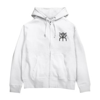 漢字シンボル「楽」 Zip Hoodies