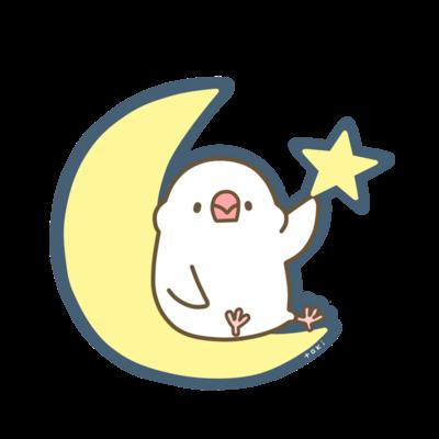 月と星と文鳥さん