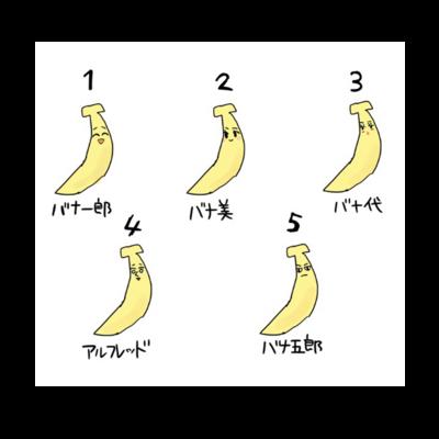 バナナ逃亡記