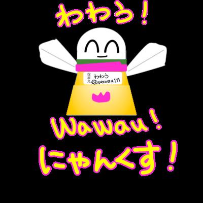 わわうwawau(^^)ありがとうにゃんくす♪