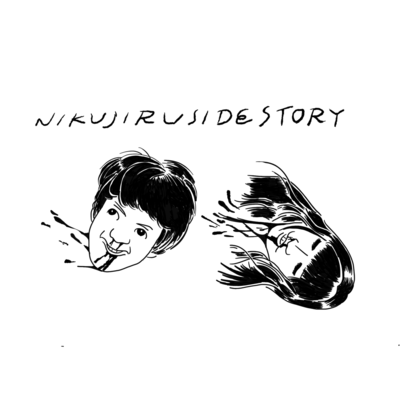 肉汁サイドストーリー生首シリーズ