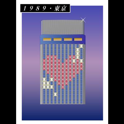 1989・東京〜Season1〜