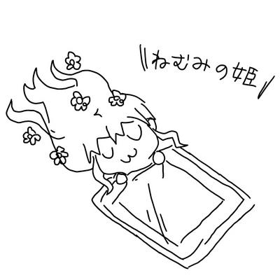 ねむみの姫