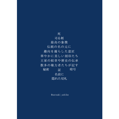 変形詩ノート