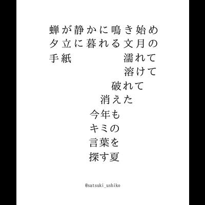 文月の唄シリーズ