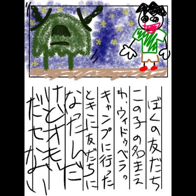絵日記シリーズ