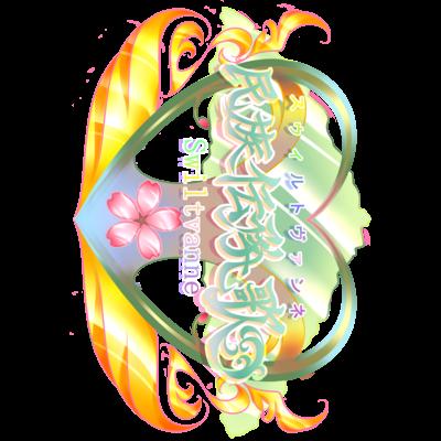 民族伝承歌 ロゴ
