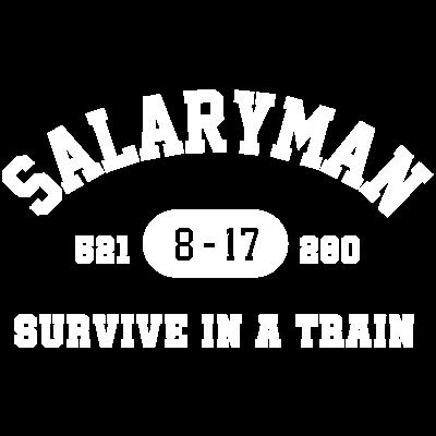 サラリーマン(白)