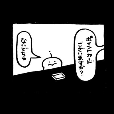 ポイントカ〜ドをもってないぷりぷりうちゅうじん
