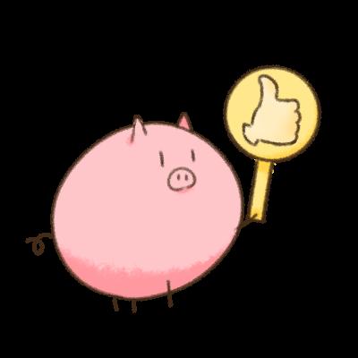 豚「good」