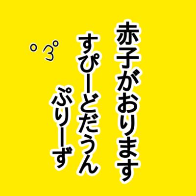 安全運転ステッカー黄2