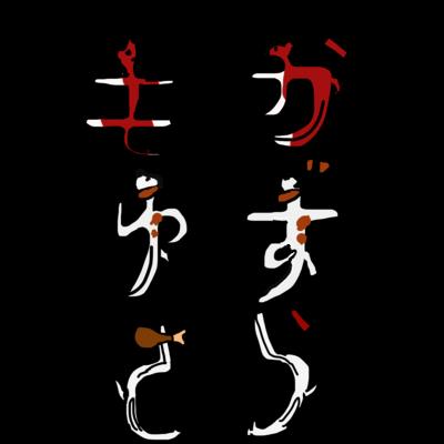 文字イタグレ