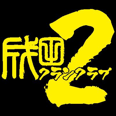 成田クランクラブ2