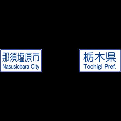 栃木県シリーズ